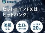 ビットバンクFX