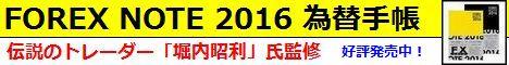 FOREX NOTE 2016 為替手帳