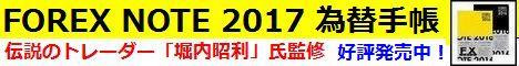 FOREX NOTE 2017 為替手帳