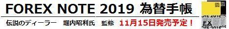 FOREX NOTE 2018 為替手帳