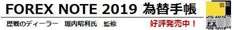 FOREX NOTE 2019 為替手帳
