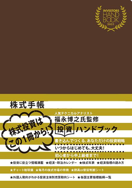 INVESTORS HANDBOOK 2021 / 株式手帳(茶)