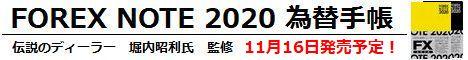 FOREX NOTE 2020 為替手帳
