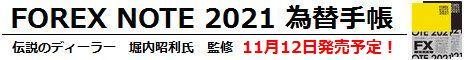 FOREX NOTE 2021 為替手帳