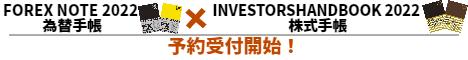 FOREX NOTE 2022 為替手帳、INVESTORS HANDBOOK 2022 株式手帳予約開始